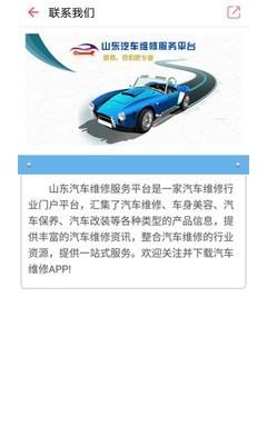 山东汽车快修网软件截图2