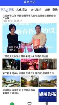 陕西文化实名上网软件截图2