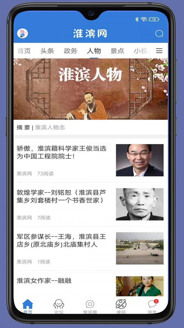 淮滨网软件截图2