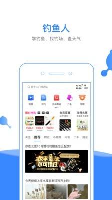 郑州钓鱼人软件截图0