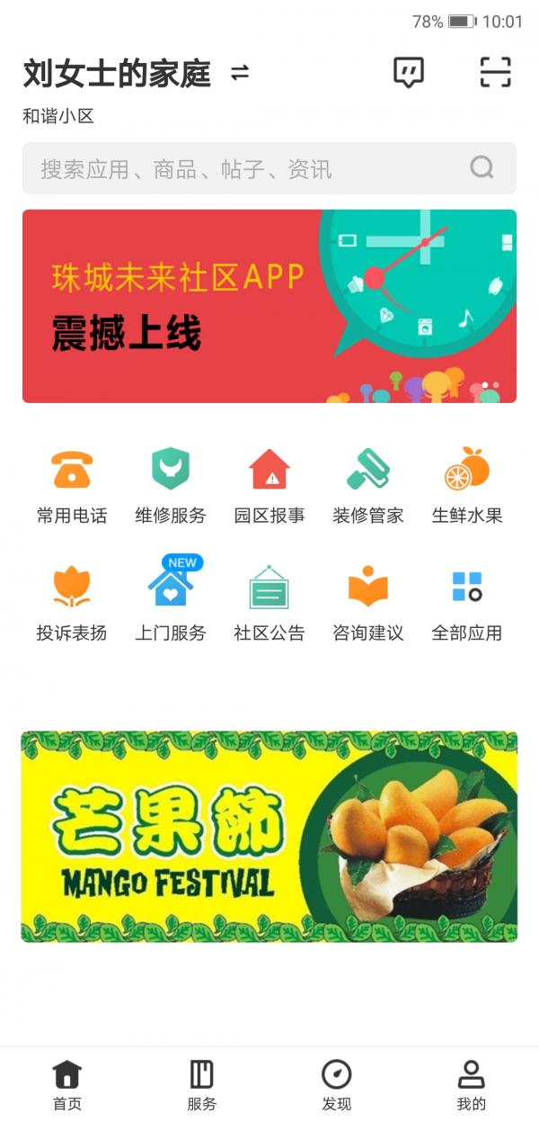 珠城未来社区软件截图0