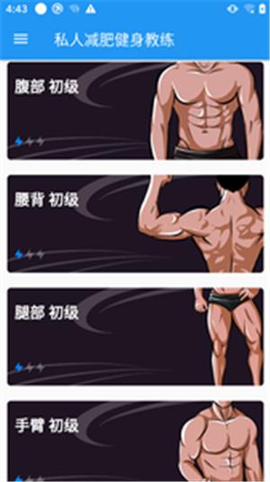 私人减肥健身教练软件截图2
