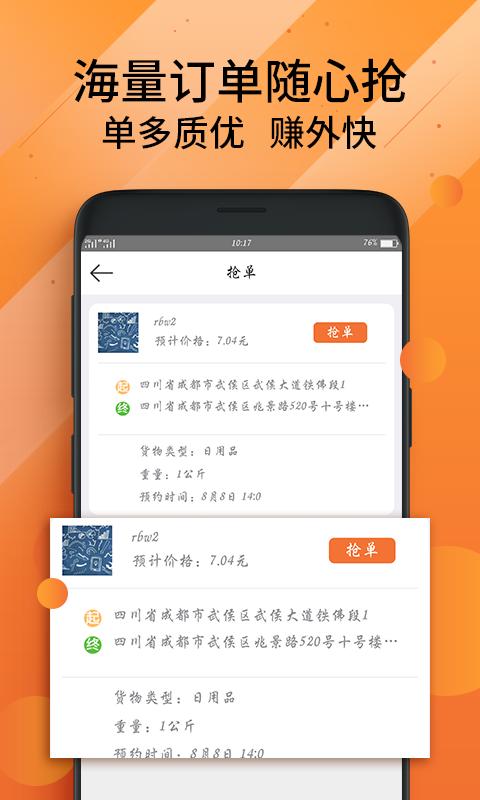 蓉城快线快送司机软件截图1