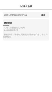 QQ估价助手软件截图1