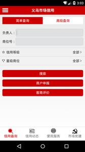 义乌市场信用软件截图0