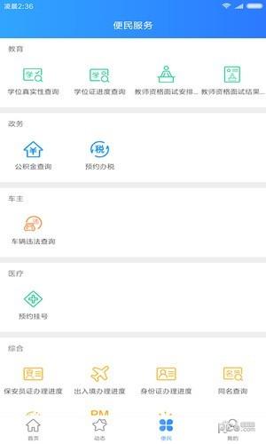 河南政务服务软件截图2