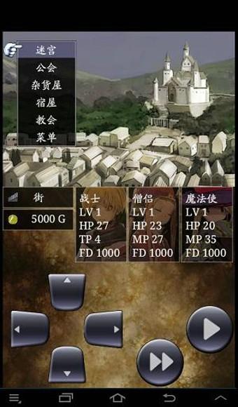 魔龙迷宫软件截图2