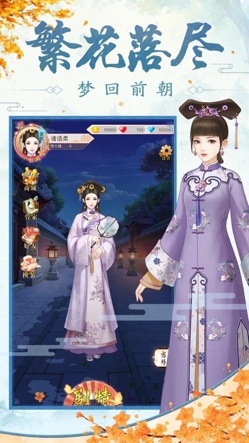皇后吉祥软件截图3