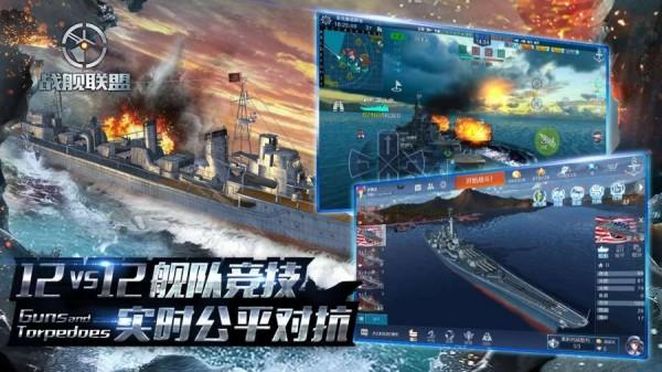 战舰联盟软件截图2