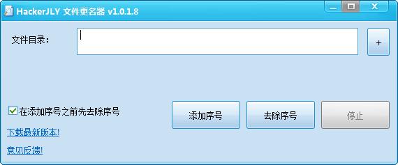 HackerJLY文件更名器下载