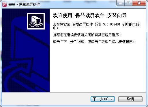 保益读屏软件截图0