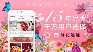 鲜花中国软件截图0