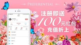 鲜花中国软件截图1