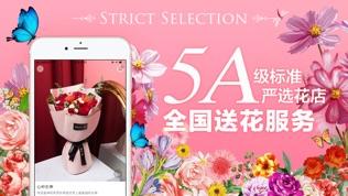 鲜花中国软件截图2