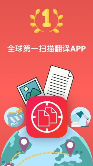 扫描器和译者免费软件截图0