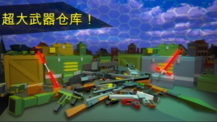 炽热像素: 3D 多人游戏 (Pixel Fury)软件截图1