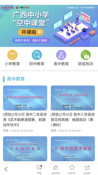 广西日报软件截图0