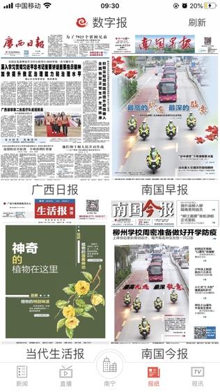 广西日报软件截图2