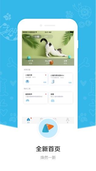 小佩宠物 ( PETKIT )软件截图0