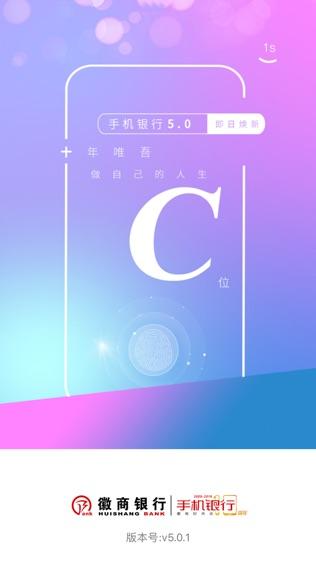徽商银行手机银行软件截图0