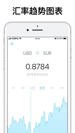 简单汇率: 汇率换算 & 货币兑换转换器软件截图2