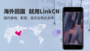 Linkcn软件截图0