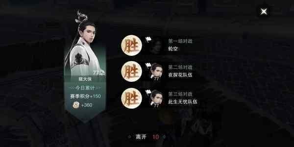 楚留香九游版
