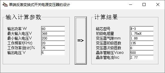 单端反激变换式开关电源变压器设计