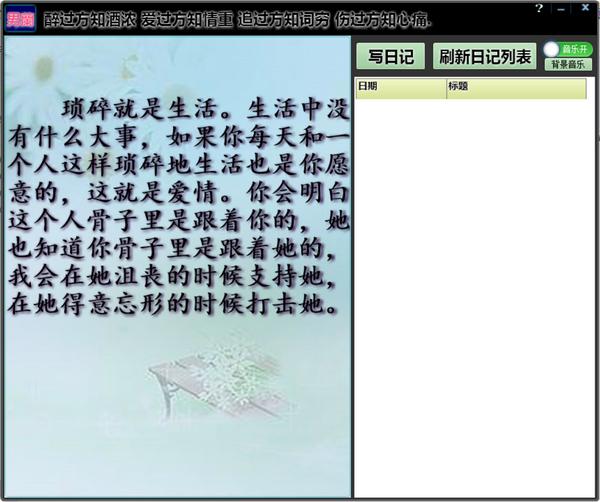 Tian-L记事本