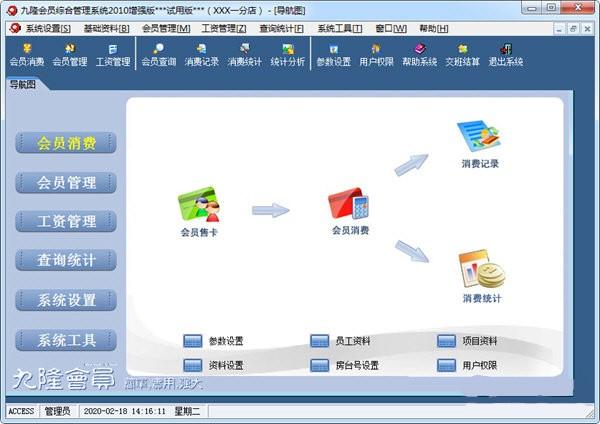 九隆会员管理软件