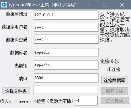 Typecho转Hexo工具
