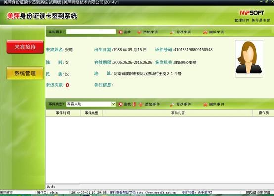 美萍身份证读卡签到系统