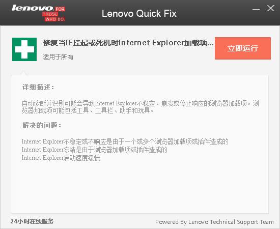 Lenovo Quick Fix IE加载项识别工具