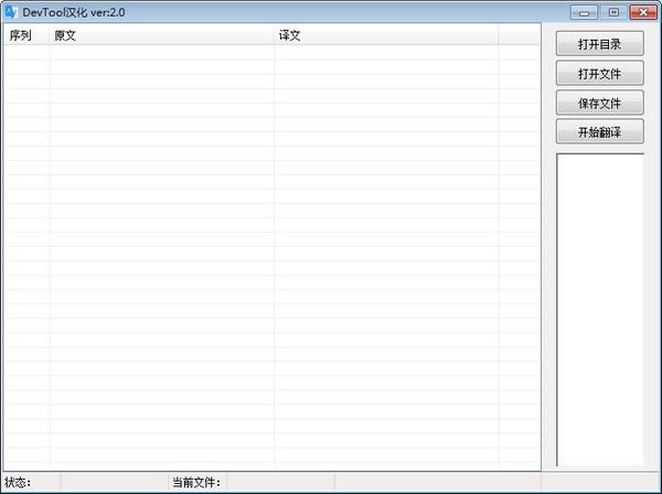 DevTools汉化工具