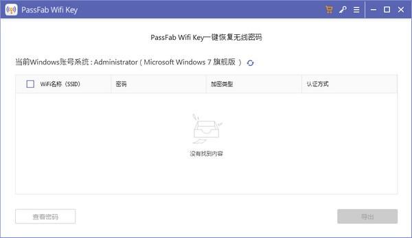PassFab Wifi Key(一键恢复无线密码)