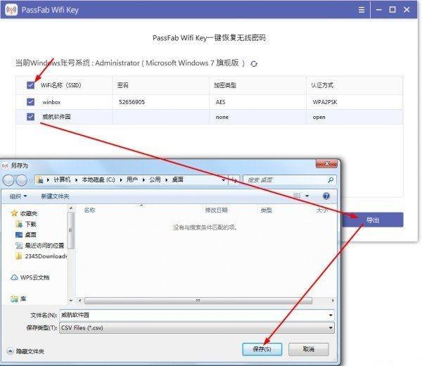 PassFab Wifi Key(一键恢复无线密码)下载