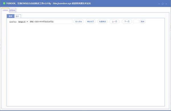 YGBOOK狂雨CMS后台自动推送工具
