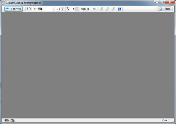 口算随机出题器 V1.0 官网版下载