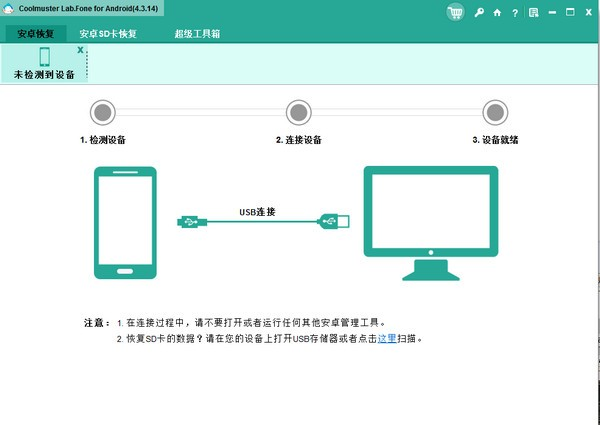Coolmuster Lab.Fone for Android(安卓数据恢复软件)