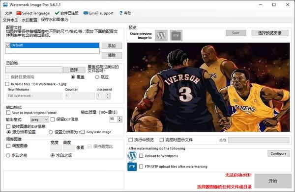 Watermark Image Pro(图片加水印工具)