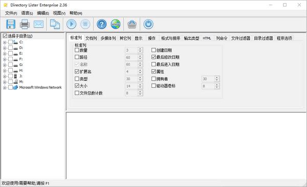 Directory Lister Enterprise(文件列表创建工具)