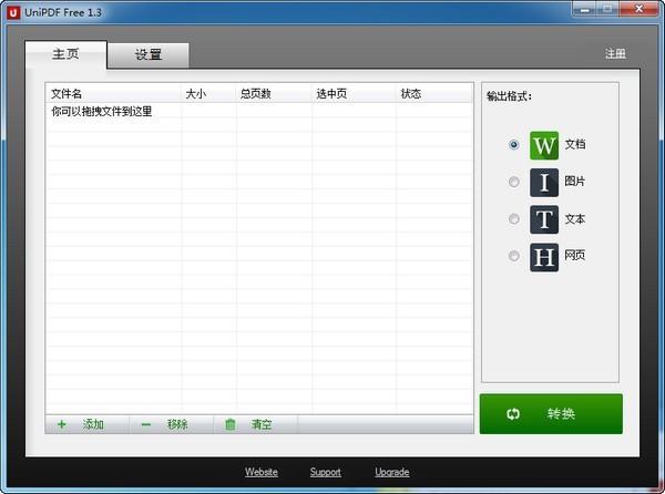 PDF全能转换器(UniPDF)下载