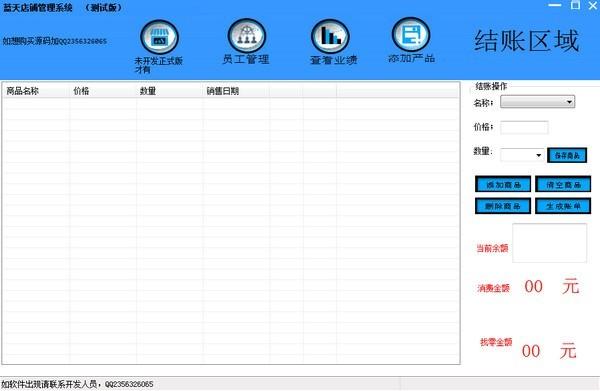蓝天店铺管理系统
