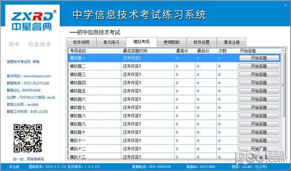 中星睿典北京初中信息技术考试系统