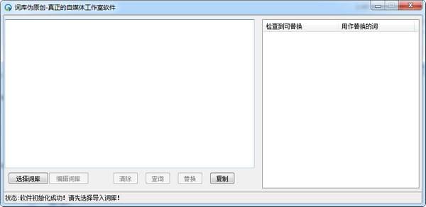 词库伪原创软件