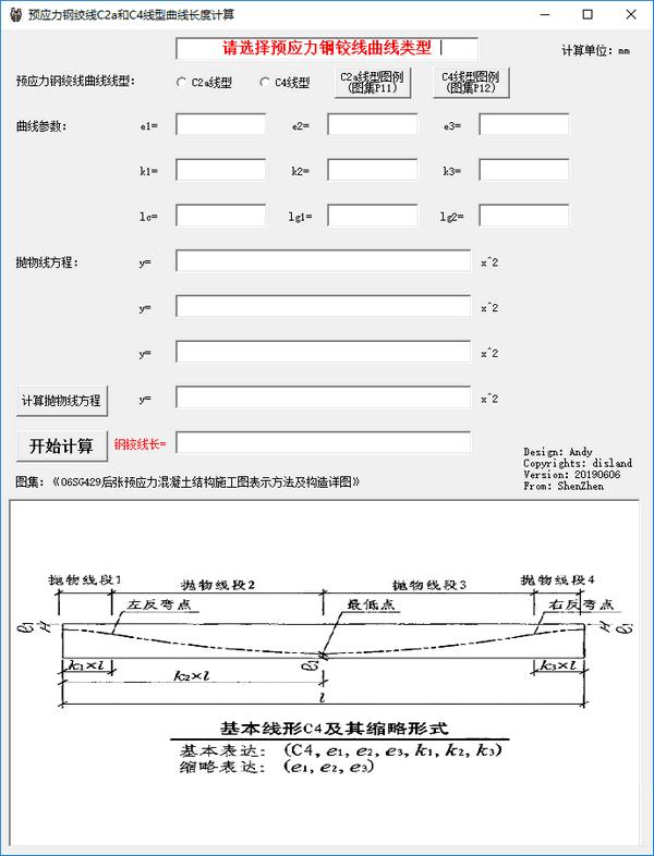 预应力钢绞线C2a和C4线型曲线长度计算器