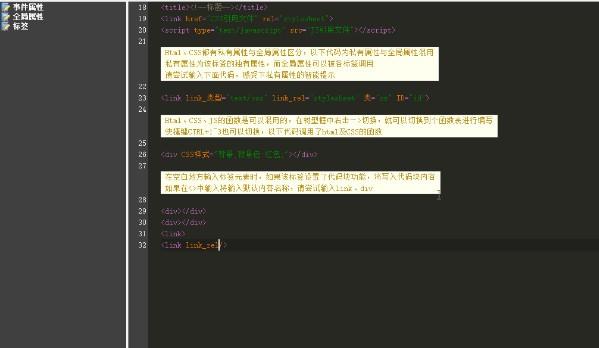HTML5可视化开发工具(SX HTML5)