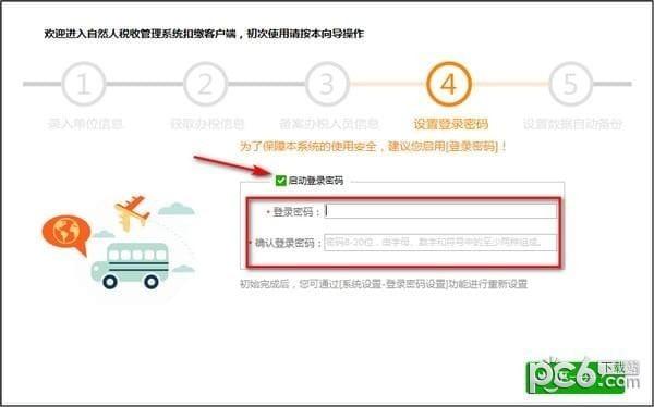 黑龙江省自然人税收管理系统客户端2019