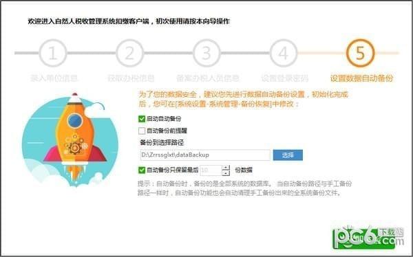 黑龙江省自然人税收管理系统扣缴客户端