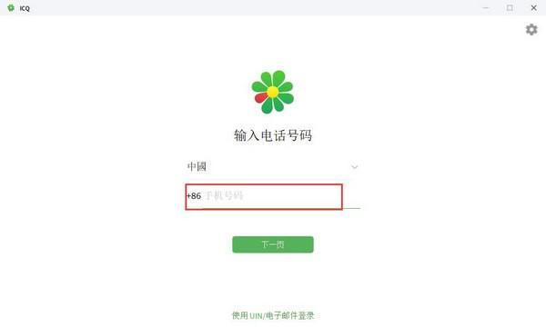 ICQ(聊天工具)下载
